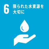 安全な水を世界中に